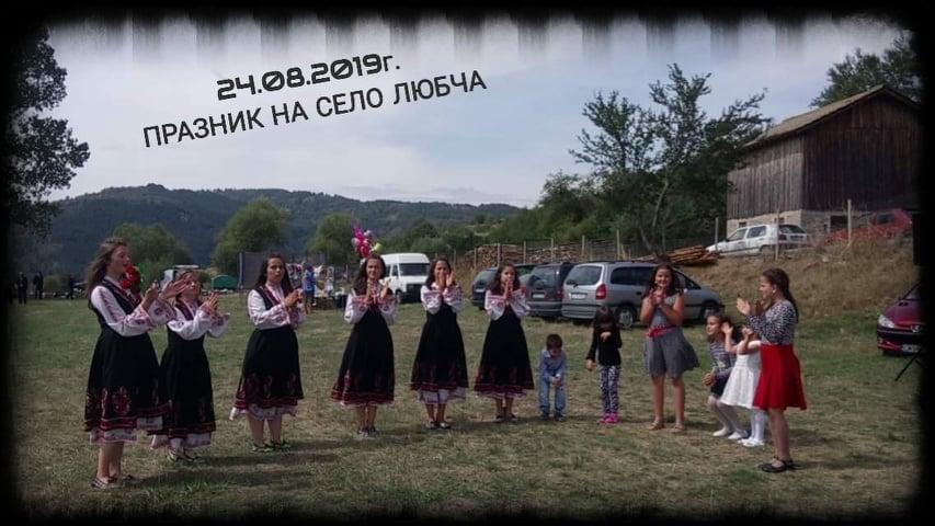 Село Любча кани на празник в събота 24 август