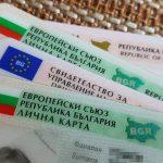 Втора изнесена приемна на паспортна служба в гр. Доспат на 20 и 21 февруари