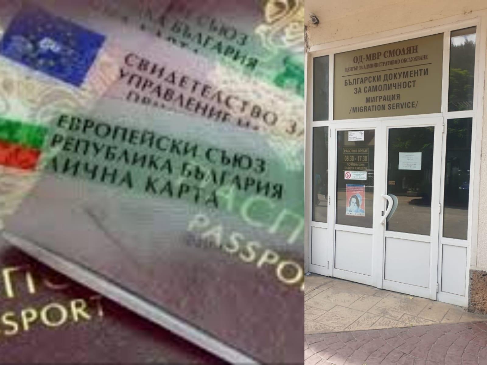 """Звената """"Български документи за самоличност"""" при Областна дирекция на МВР-Смолян ще съдействат на българските граждани, които не притежават валидни документи за самоличност, да упражнят правото си на глас в деня на изборите за Народно събрание"""