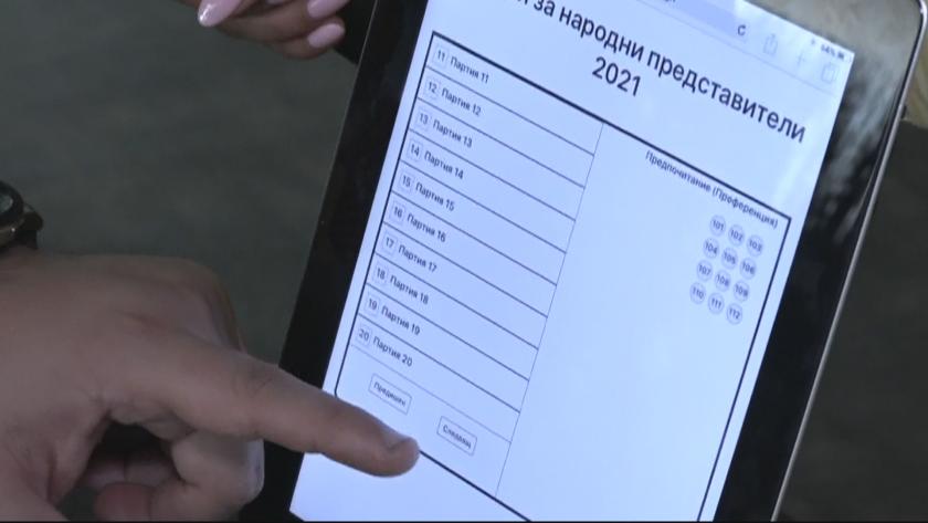 От 29 юли започва изплащането на възнагражденията на членовете на СИК на касата на Община Доспат