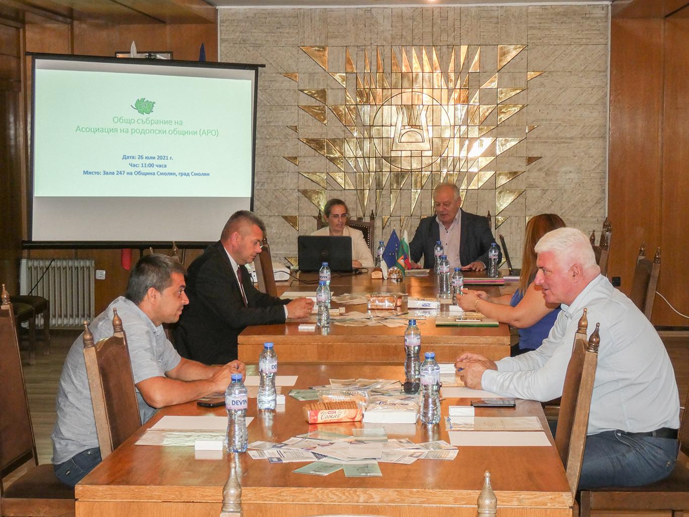 Проведе се Общо събрание на Асоциацията на родопски общини